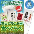三大ブランド米・食べくらべ 風コース