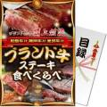 【パネもく!】三大ブランド牛ステーキ食べ比べ(A4パネル付)[当日出荷可]