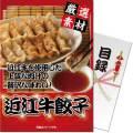 【パネもく!】近江牛餃子(A4パネル付)[当日出荷可]