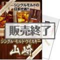 SUNTORY シングルモルトウイスキー 山崎ギフトパッケージ