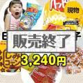 【楽々まとめ買い景品セット:当選者5名様向け】BIGサイズお菓子5点セット[現物]
