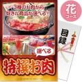 特撰お肉 花コース