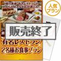 選べる全国有名レストラン 人気プラン(ペア)
