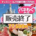 ディズニーチケット&JTB旅行券 10点セット