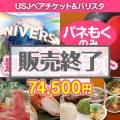 USJチケット&バリスタ 10点セット