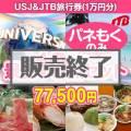 【楽々まとめ買い景品セット:当選者10名様向け】USJチケット&JTB旅行券 10点セット[送料無料・全て目録パネル付]