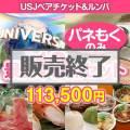 USJチケット&ルンバ 10点セット