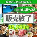 <内容が選べるまとめ買い景品10点セット>/tv32-a3 目玉:32型液晶テレビ