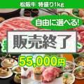 <内容が選べるまとめ買い景品10点セット>目玉:松阪牛特盛り