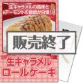 【パネもく!】生キャラメルロールケーキ(A4パネル付)[当日出荷可]
