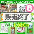 【ゴルフコンペ賞品14点セット】3組12名様:会費1,000円(全員に当たる!)Bコース