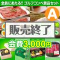 ゴルフコンペ景品セット(3組12点セット会費3000円)