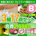 【ゴルフコンペ賞品17点セット】3組12名様:会費2,000円(全員に当たる!)Bコース