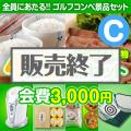 【ゴルフコンペ賞品21点セット】4組16名様:会費3,000円(全員に当たる!)Cコース