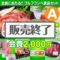 【ゴルフコンペ賞品25点セット】5組20名様:会費2,000円(全員に当たる!)Aコース