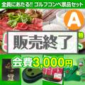 【ゴルフコンペ賞品25点セット】5組20名様:会費3,000円(全員に当たる!)Aコース