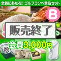 【ゴルフコンペ賞品25点セット】5組20名様:会費3,000円(全員に当たる!)Bコース