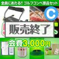 ゴルフコンペ賞品25点セット 会費3,000円 Cコース