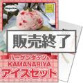 【パネもく!】ハーゲンダッツ&KAMANARIYAアイスセット(A4パネル付)[当日出荷可]