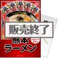 【パネもく!】熊本ラーメン15食セット(くまもんロゴ入り)(A4パネル付)[当日出荷可]