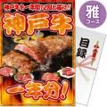 お肉一年分 神戸牛 雅コース