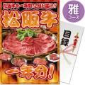 お肉一年分 松阪牛 雅コース