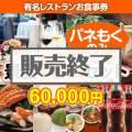 【楽々景品セット10点】目玉:レストラン