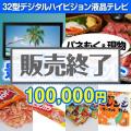 32型液晶テレビ15点セット