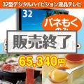 【楽々景品セット3点】目玉:32型デジタル液晶テレビ