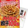 【パネもく!】大人買い!餃子100個(A4パネル付)[当日出荷可]