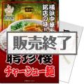 【パネもく!】聘珍樓チャーシュー麺(A4パネル付)[当日出荷可]