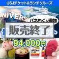 USJチケット&ランチクルーズ30点セット