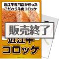 近江牛コロッケセット