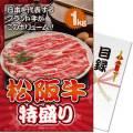 【パネもく!】松阪牛 特盛り1kg(A4パネル付)[当日出荷可]