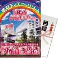 【パネもく!】ディズニーペアチケット付三井ガーデンホテルプラナ東京ベイ宿泊プラン(A4パネル付)
