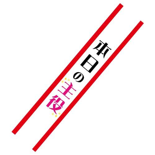 たすき(本日の主役)【現物】