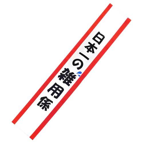 たすき(日本一の雑用係)【現物】