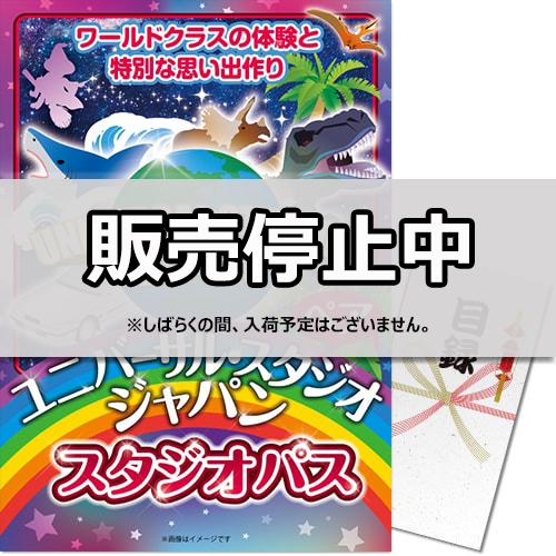 USJペアチケット(1デイ・スタジオ・パス)