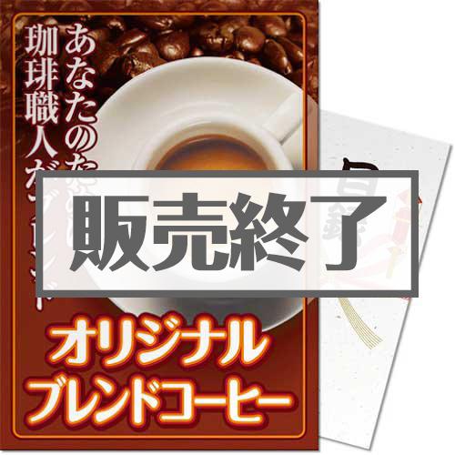 焙煎仕立てオリジナルブレンドコーヒー
