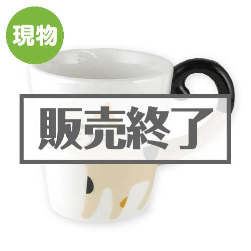 しっぽマグ(三毛猫)