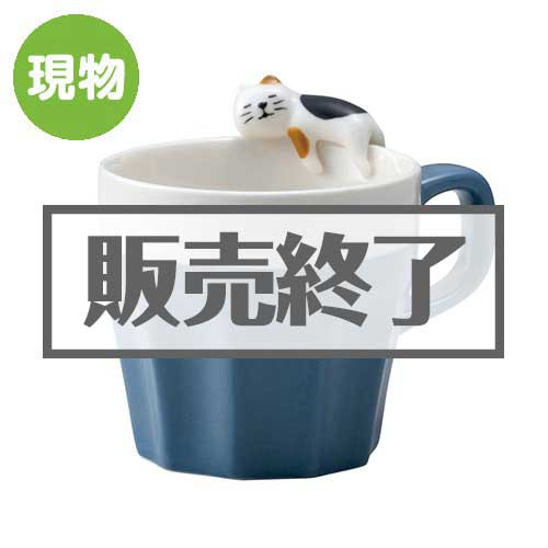 うとうとマグカップ(三毛猫)