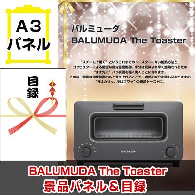 バルミューダ「BALUMUDA The Toaster」【A3景品パネル&引換券付き目録】(baru114)