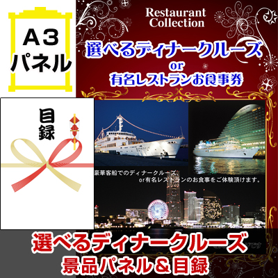選べるディナークルーズorレストラン 景品パネル&引換券付き目録