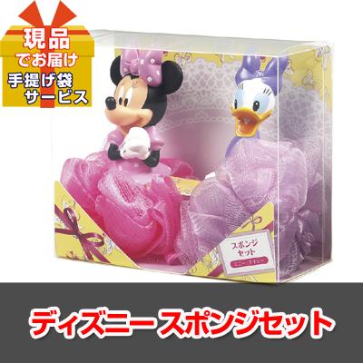 ディズニー スポンジセット 【現品】ha26007S