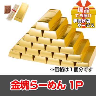 麺一封(塩ラーメン2食入り)【現品】ha38210S