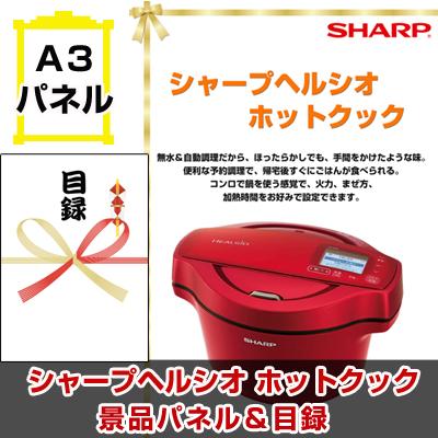 シャープヘルシオ ホットクック【A3景品パネル&引換券付き目録】(htkk116)