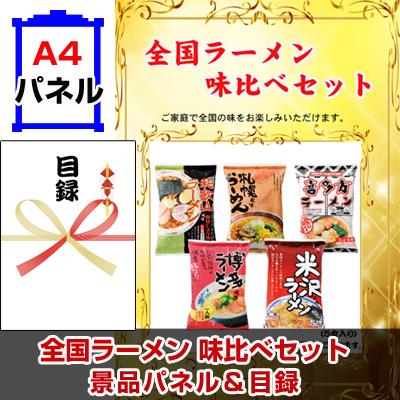全国ラーメン味比べセット 【A4景品パネル&引換券付き目録】(men43)