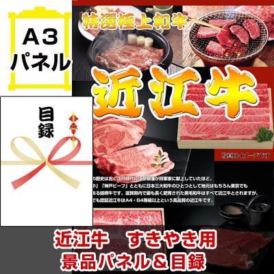 近江牛 すき焼き用
