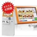高額紙幣対応券売機 VT-T10M 最大ボタン・フリーレイアウト