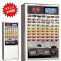 高額紙幣対応券売機 KA-Σ263NN3 最大63ボタン仕様